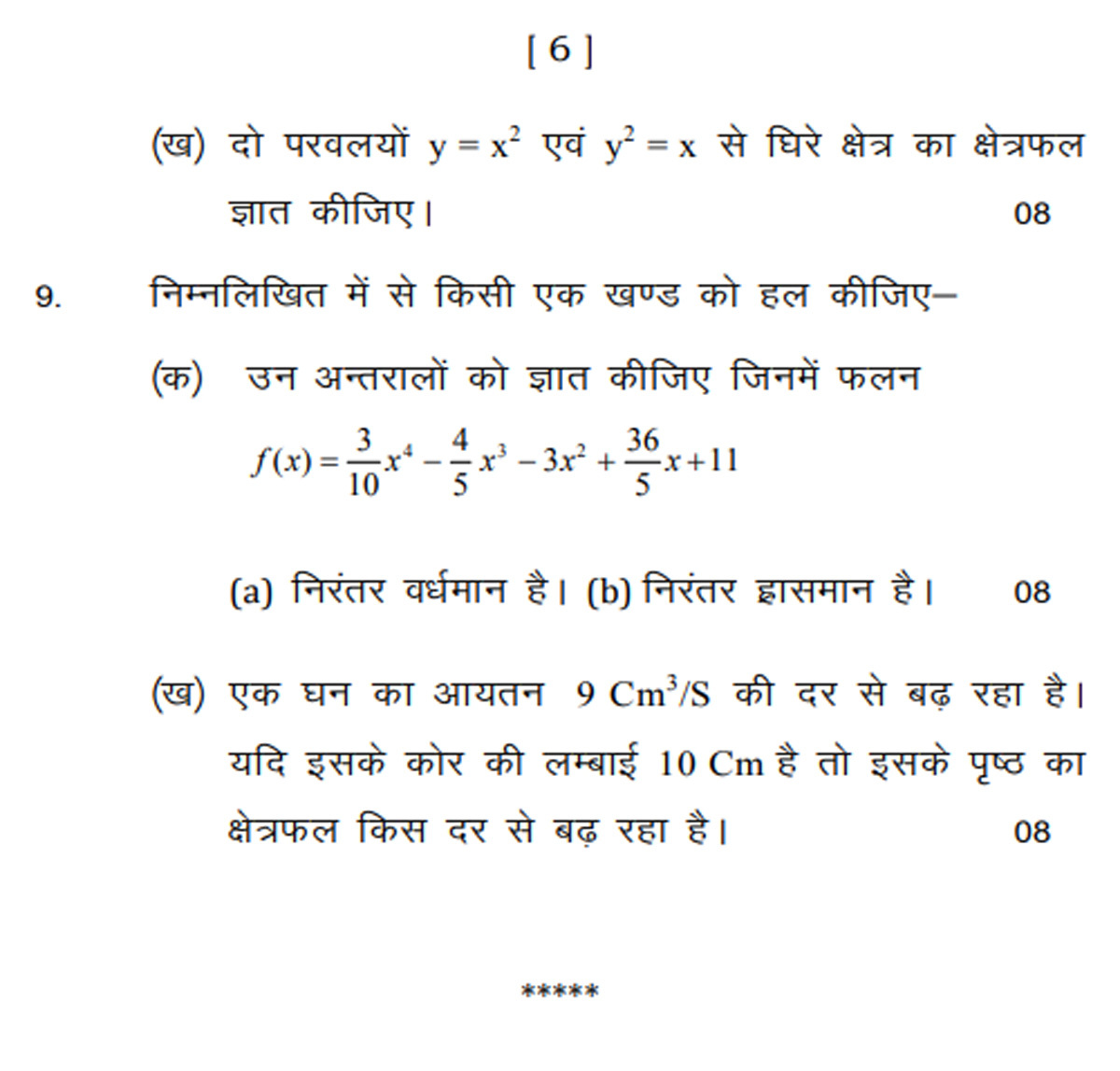 6. UP Board Class 12th Maths Model Test Paper