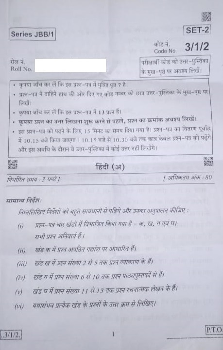 Cbse Class 10th Hindi Question Paper 2020 Download Pdf Here