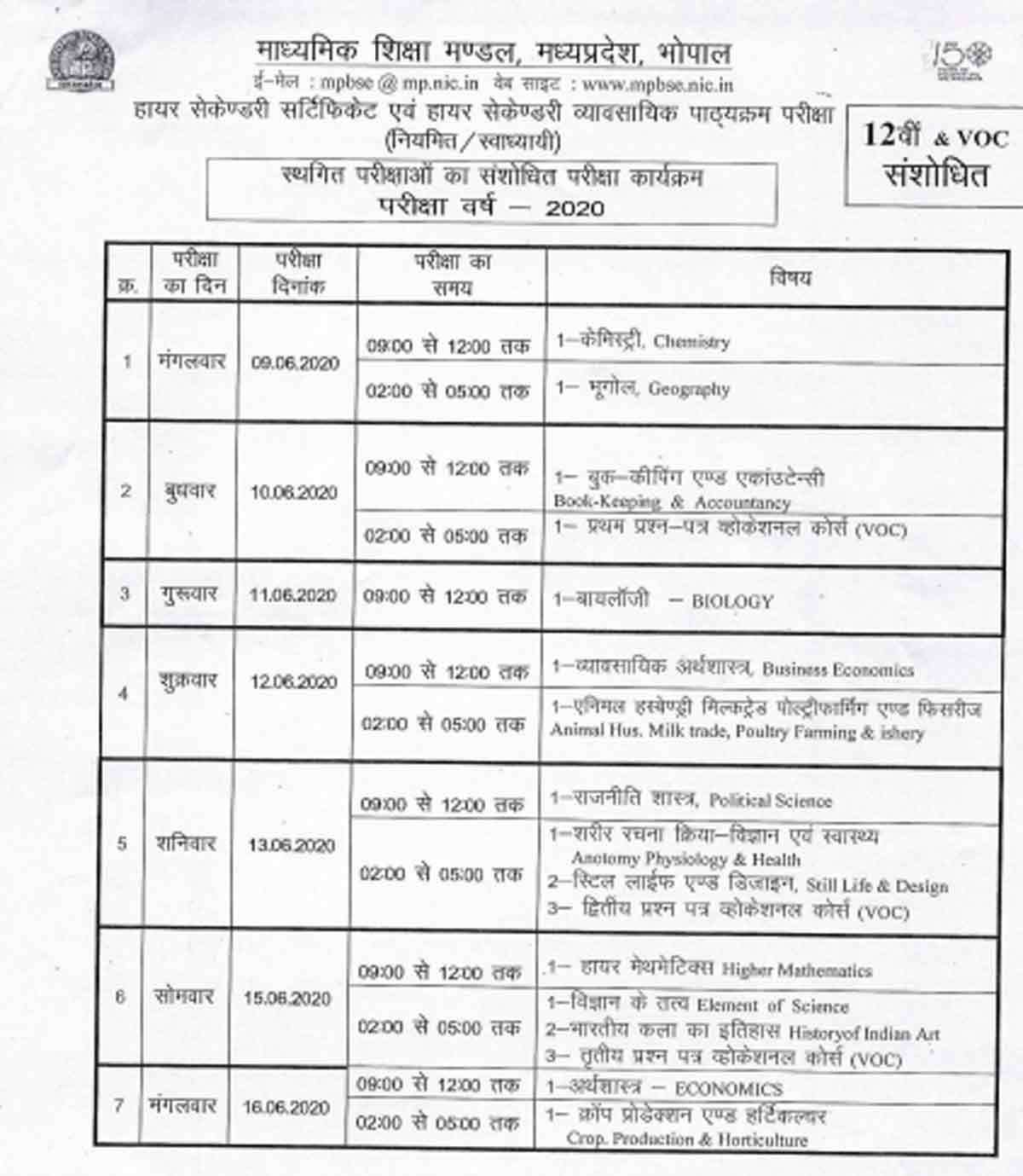 MP Board Class 12th revised timetable