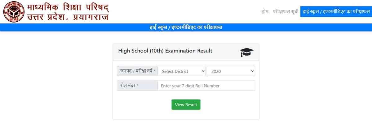 UP Board result declared