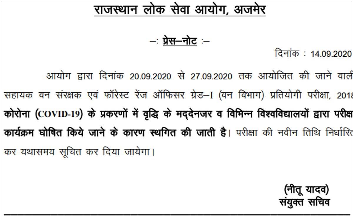 Rajasthan RPSC ACF exam postponed