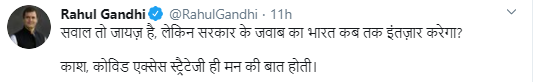 Rahul Gandhi tweeter