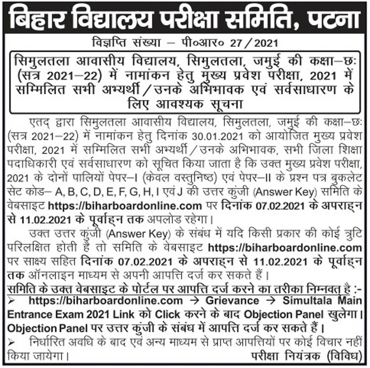 Bihar Simultala Answer Key 2021