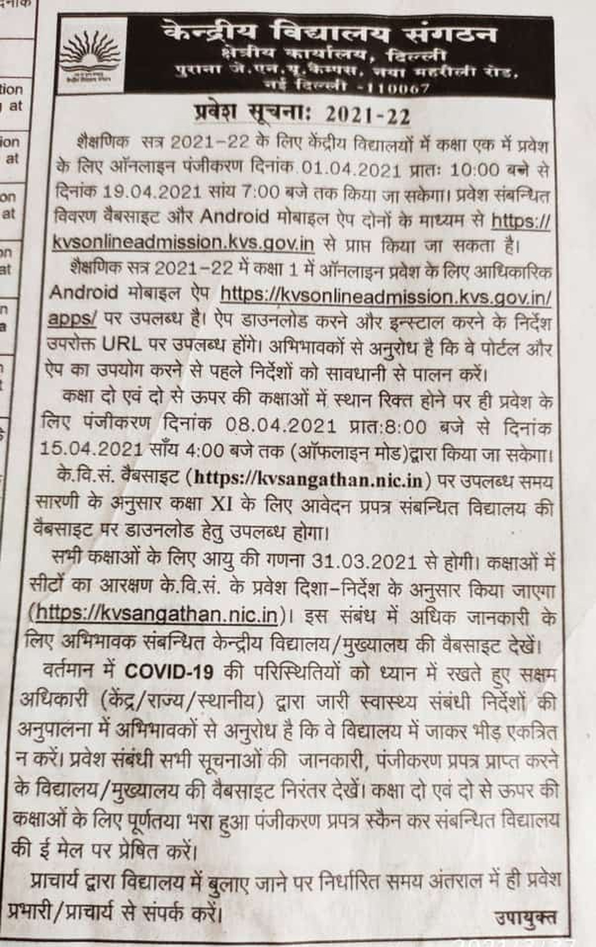 , KVS Kendriya Vidyalaya admission 2021 schedule released, application from April 1 – Times of India,