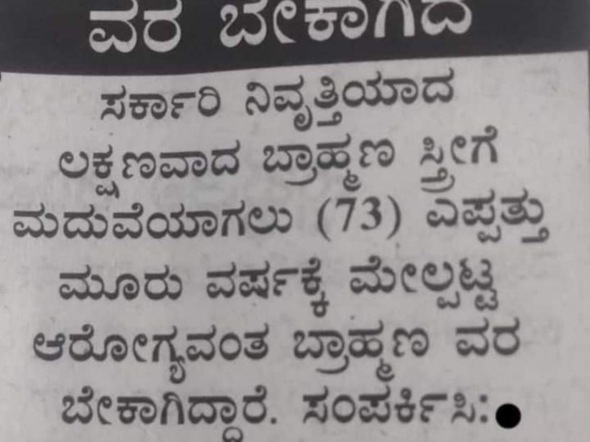 At 73, retired Karnataka teacher places ad for life partner | Mysuru News - Times of India
