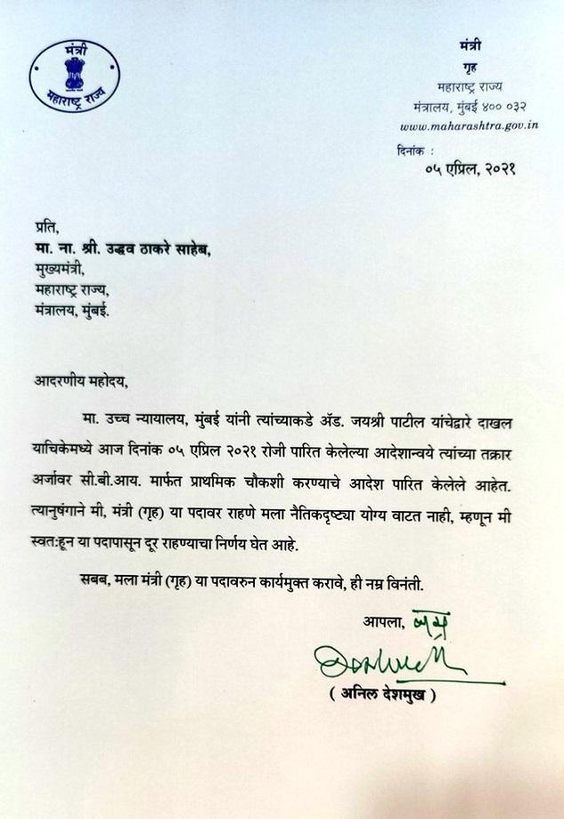 Anil - letter