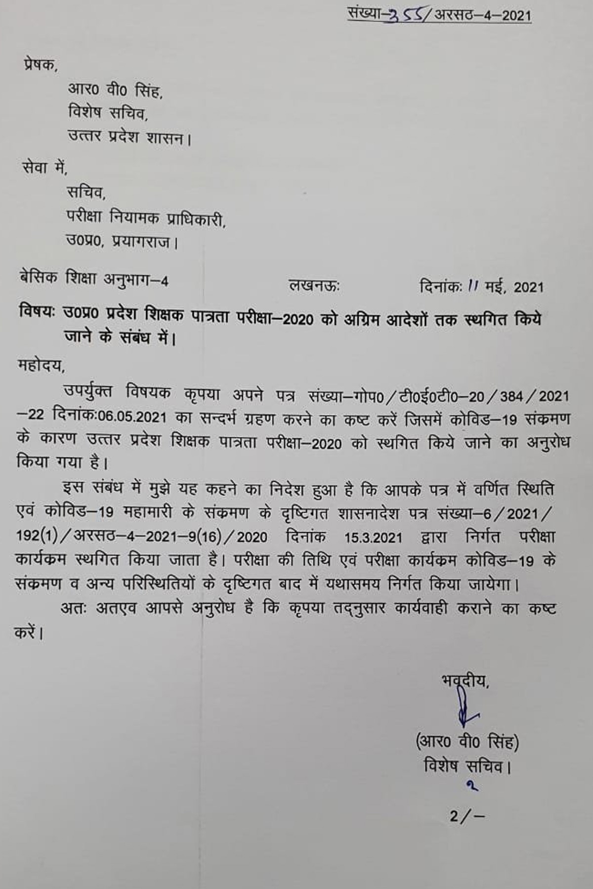 UP TET 2021 official notice
