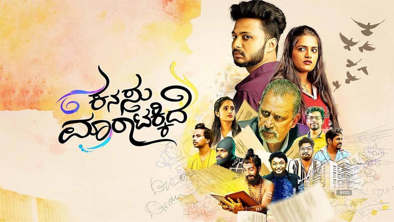 ಕನಸು ಮಾರಾಟಕ್ಕಿದೆ ಕನ್ನಡ ಚಲನಚಿತ್ರಕ್ಕೆ ಅಂತಾರಾಷ್ಟೀಯ ಪ್ರಶಸ್ತಿ
