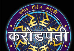 'Kon Hoil Marathi Crorepati' with three distinctive features