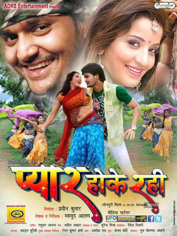 Pyar Hoke Rahi