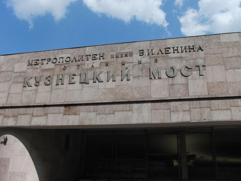 Kamegersky pereulok and Kuznetsky Most