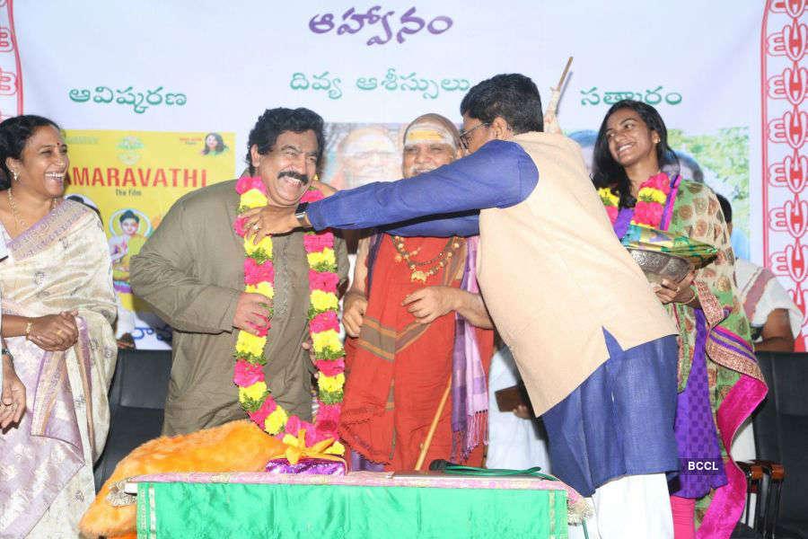 Amaravathi: DVD Launch