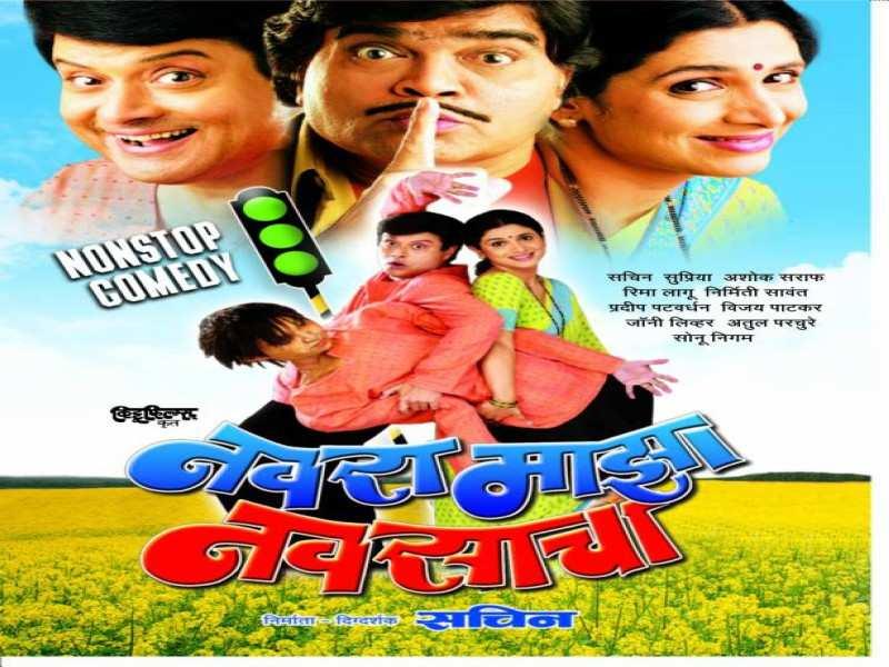 gammat jammat marathi movie download