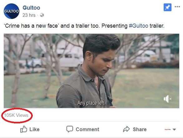 Gultoo trailer