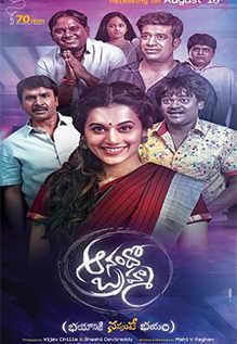 Anando Brahma (2021) Tamil