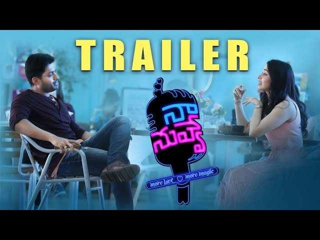 Naa Nuvve - Official Trailer