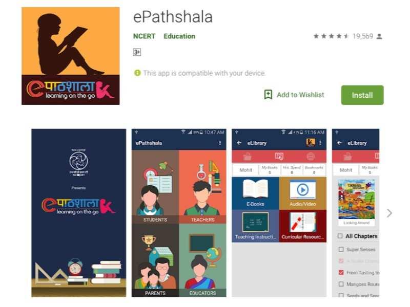 ePathshala app: Offers NCERT e-books