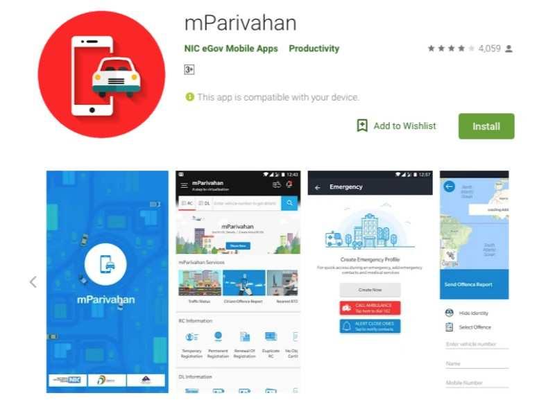 mparivahan app  create digital copy of your driving license  verify car registration details