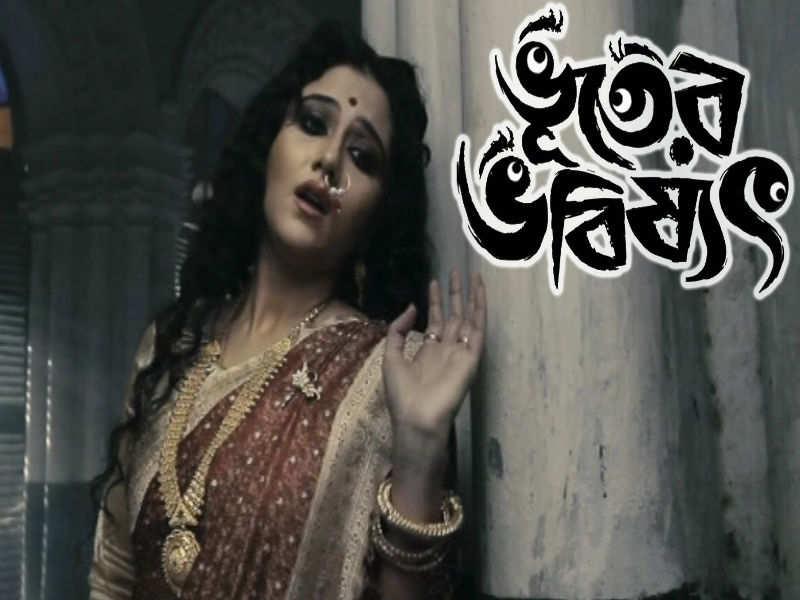Bhooter Bhabishyat Bengali Movie Songs Download