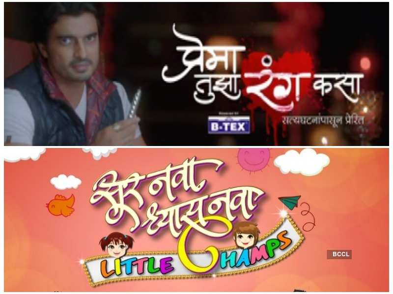 Here's the list of upcoming Marathi TV shows