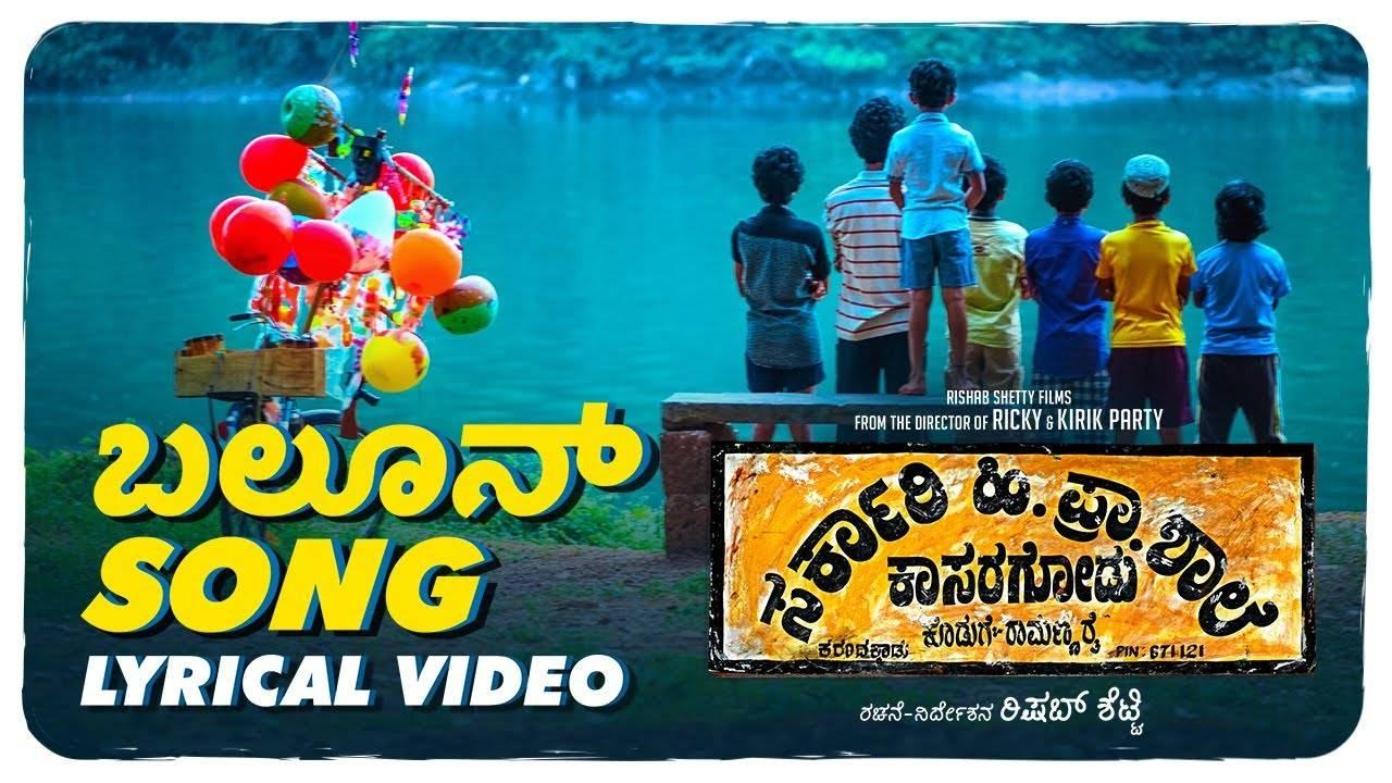 Sarkari Hi. Pra. Shale, Kasaragodu, Koduge: Ramanna Rai | Song - Balloon