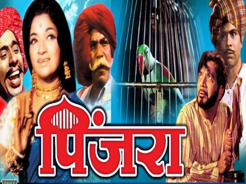 'Pinjra' (1972)