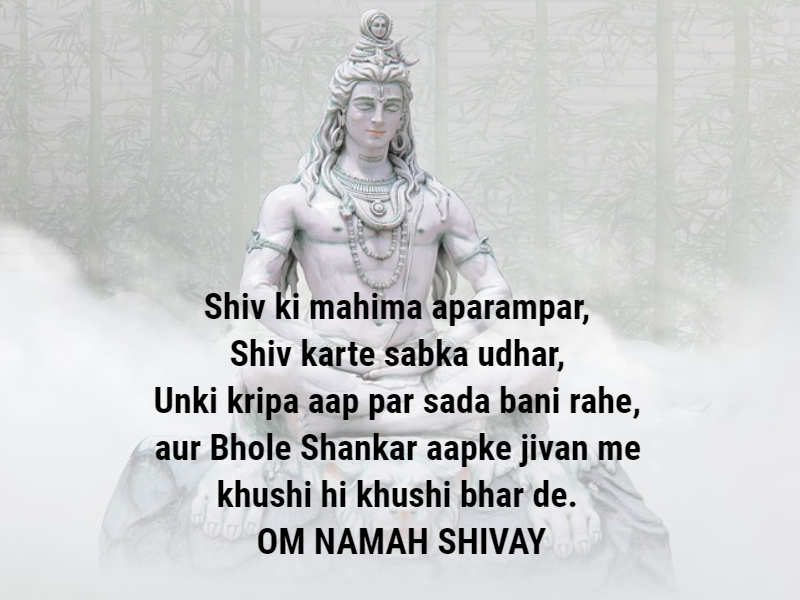 Happy Sawan Shivratri 2018: Wishes, Messages, Images, SMS, Facebook & Whatsapp status