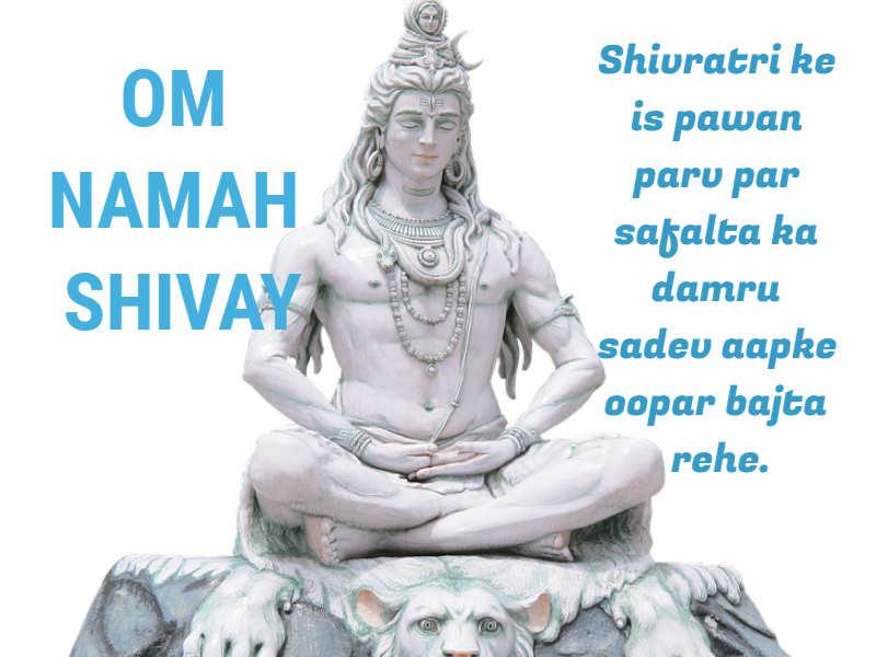 Happy Sawan Shivratri 2018 (सावन शिवरात्रि): Wishes