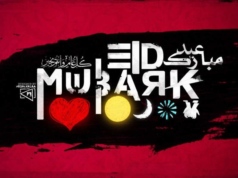 Eid-E-Milad-Un-Nabi Mubarak 2018: Wishes, Messages, Status, Quotes