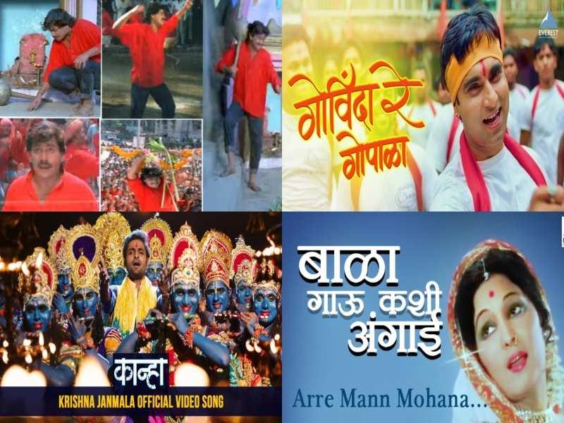 Janmashtami: Marathi songs you would love to listen to on