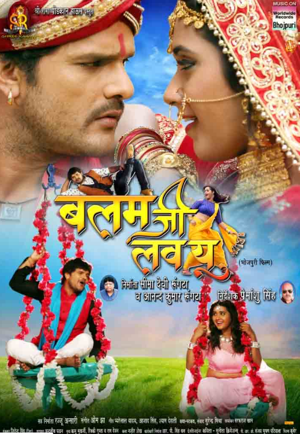 balam ji i love you khesari lal movie