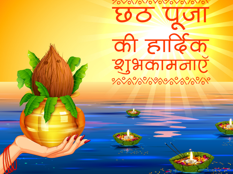 25+ Chhath Puja Hd Wallpapers