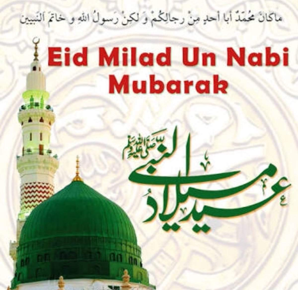 Eid-E-Milad-Un-Nabi Wishes and Messages, Eid Milad Un Nabi Images and Quotes
