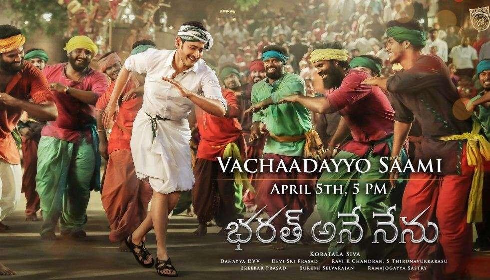 Best Telugu Songs- vachadayyo-saami