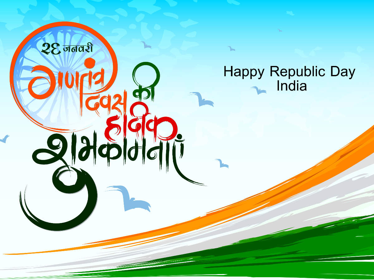 India Republic Day Images and Cards