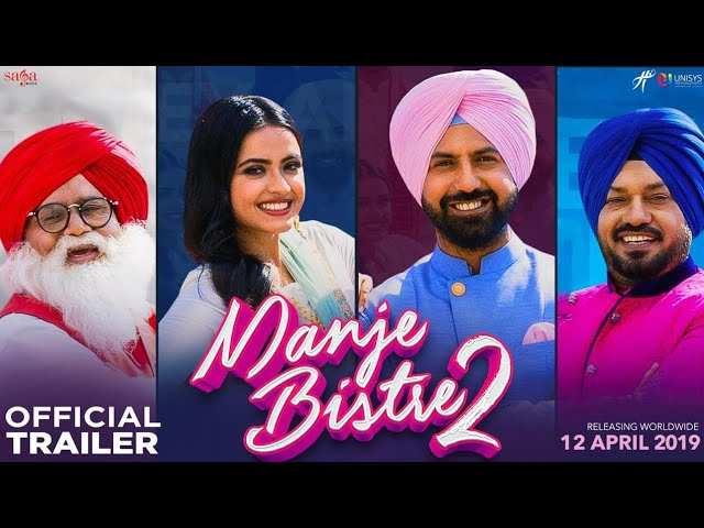 Manje Bistre 2 - Official Trailer