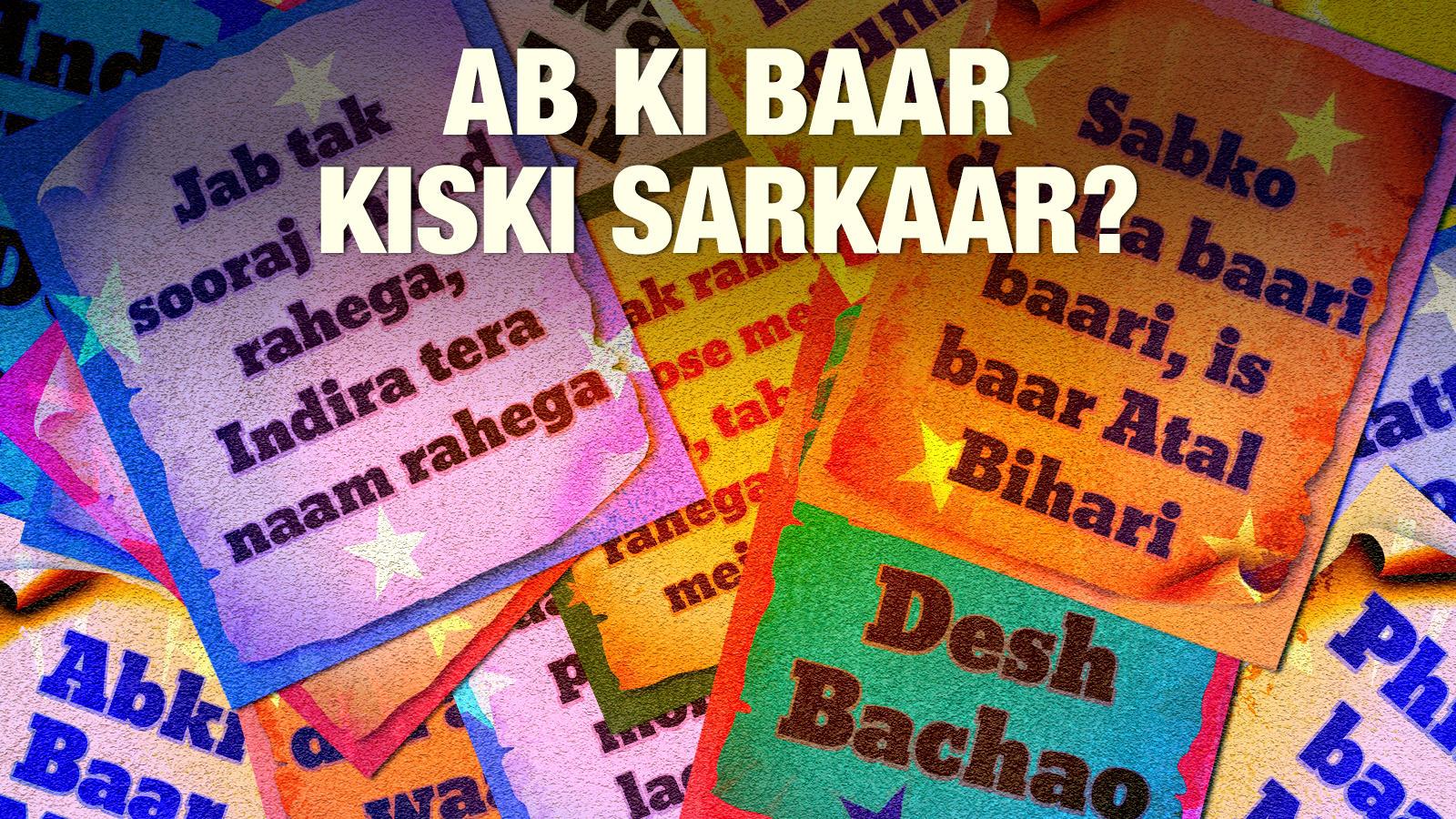 Ab ki baar kiski sarkar? - Times of India