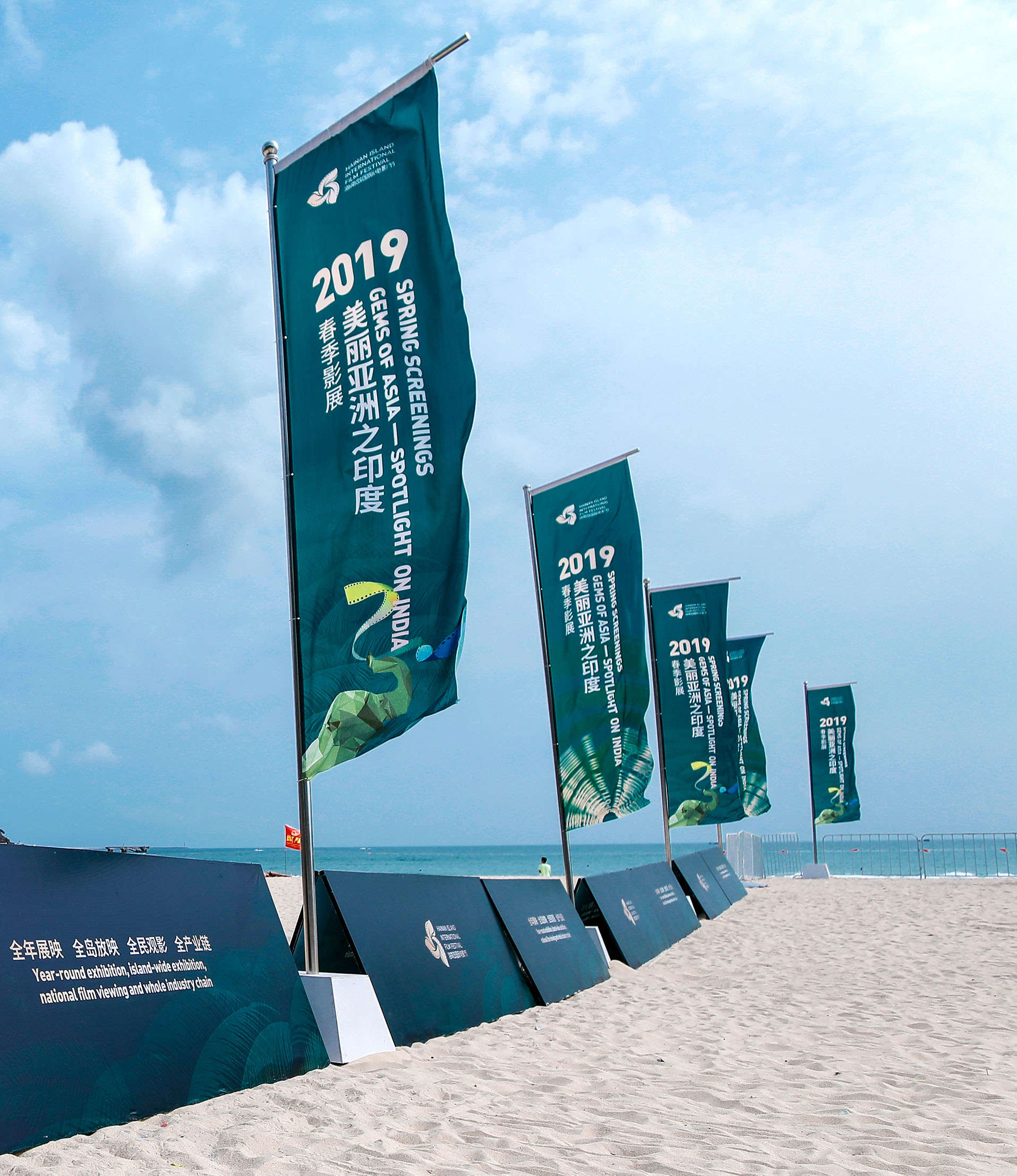 Beachside Venue of Hainan China Indian Film Fest lo