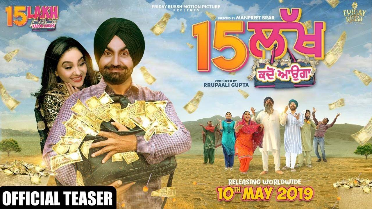 15 Lakh Ksdon Aauga - Official Teaser