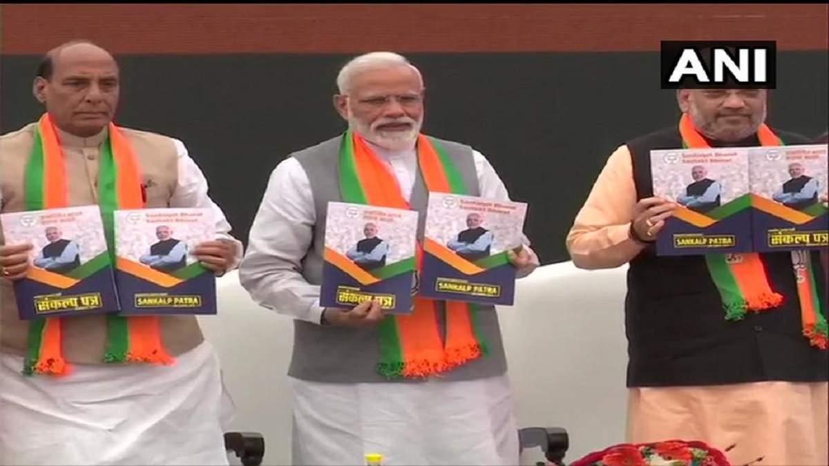 BJP Sankalp Patra 2019 pdf: BJP's Sankalp Patra for 2019 Lok