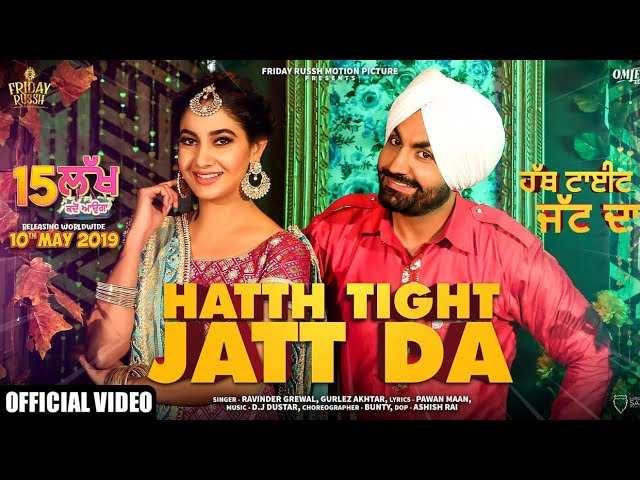 Latest Punjabi Song 'Hatth Tight Jatt Da' Sung By Ravinder Grewal and Gurlez Akhtar