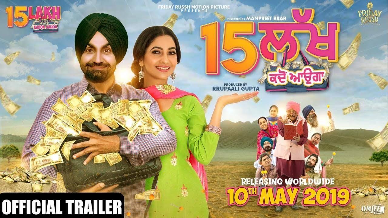 15 Lakh Kadon Aauga - Official Trailer