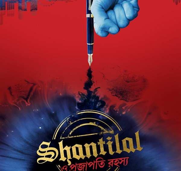 Shantilal Logo Poster.