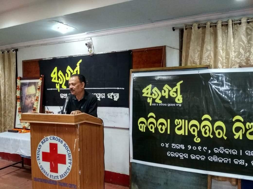 Swarabarna poetry-recitation.