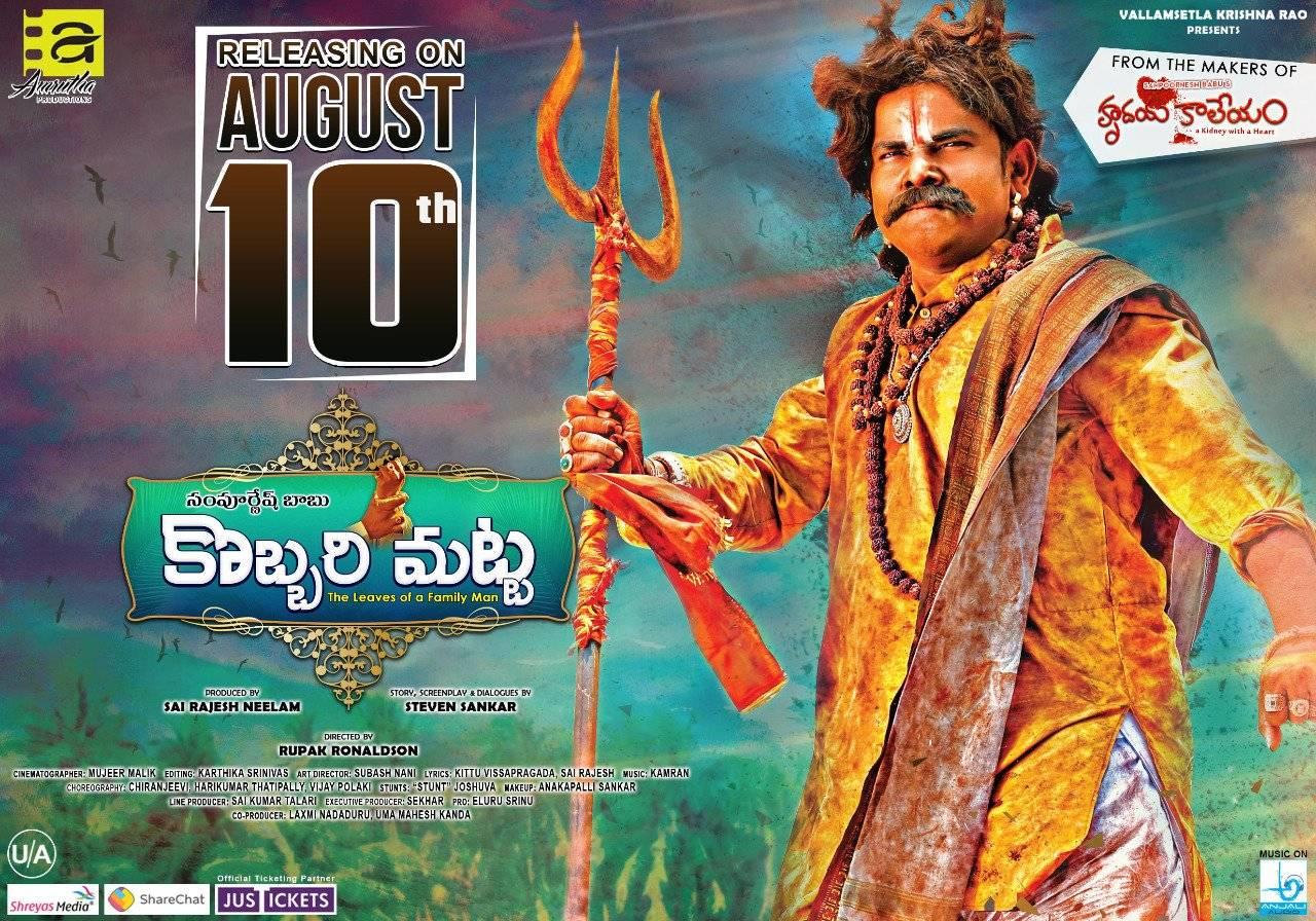Kobbari Matta review: Sampoornesh Babu's film manages to