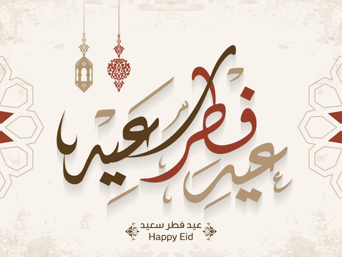 Eid Mubarak Messages Images