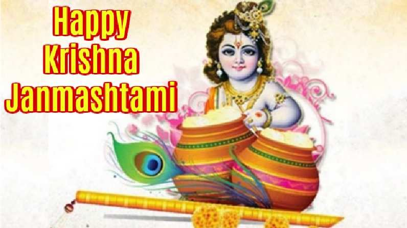 Happy Krishna Janmashtami 2019 Wishes Images Quotes