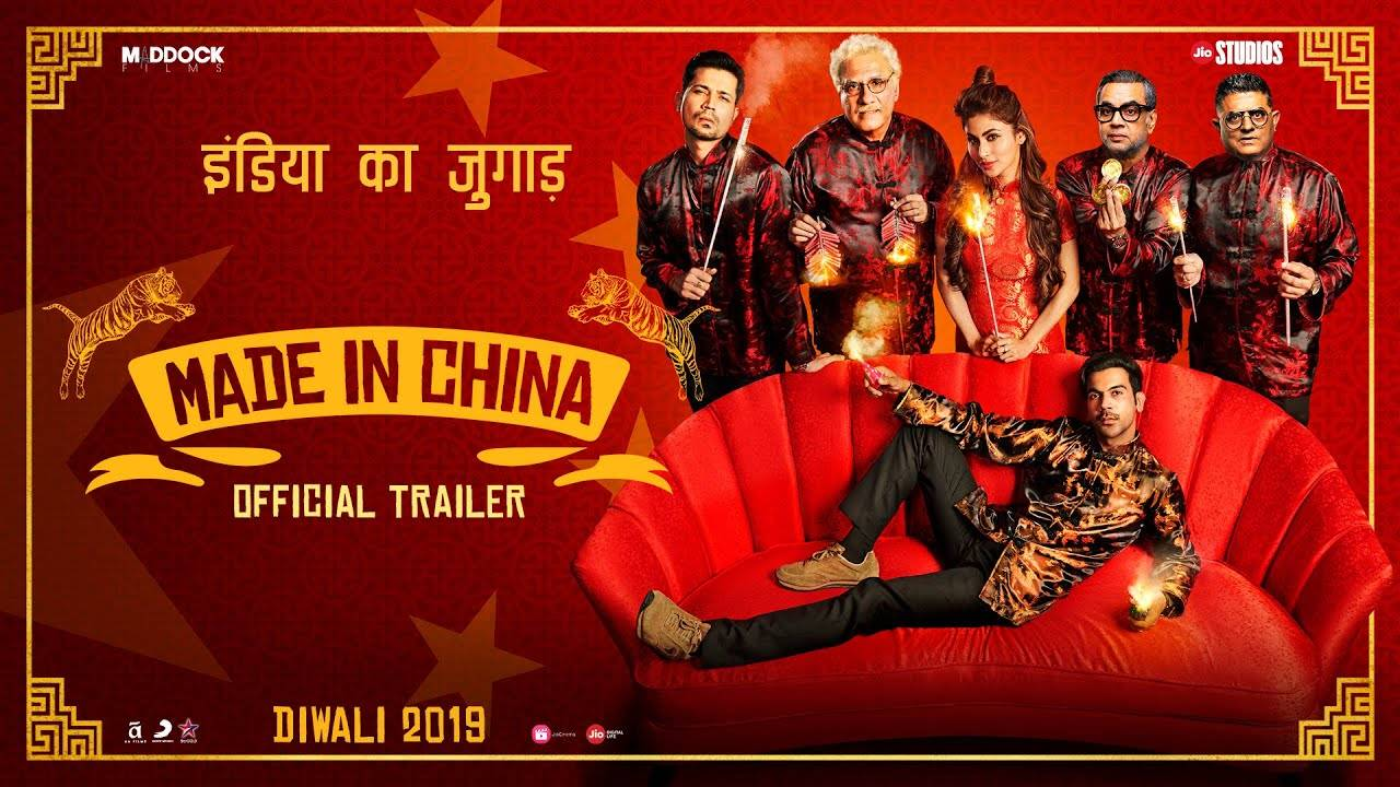 Made In China - Official Trailer