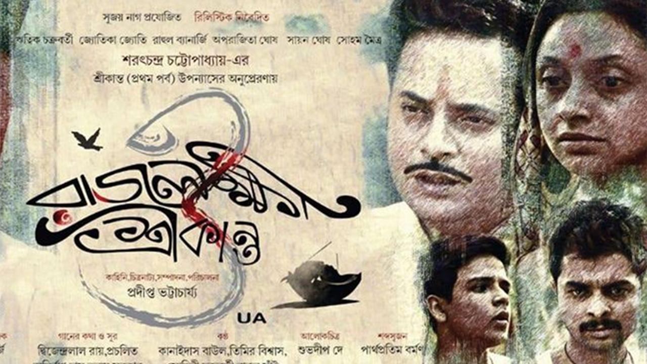 Rajlokhi O Srikanto (2020) Bengali HD Movie