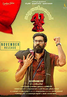 Nalpathiyonnu 41 Movie Review A Sabarimala Story Without Any Real Drama